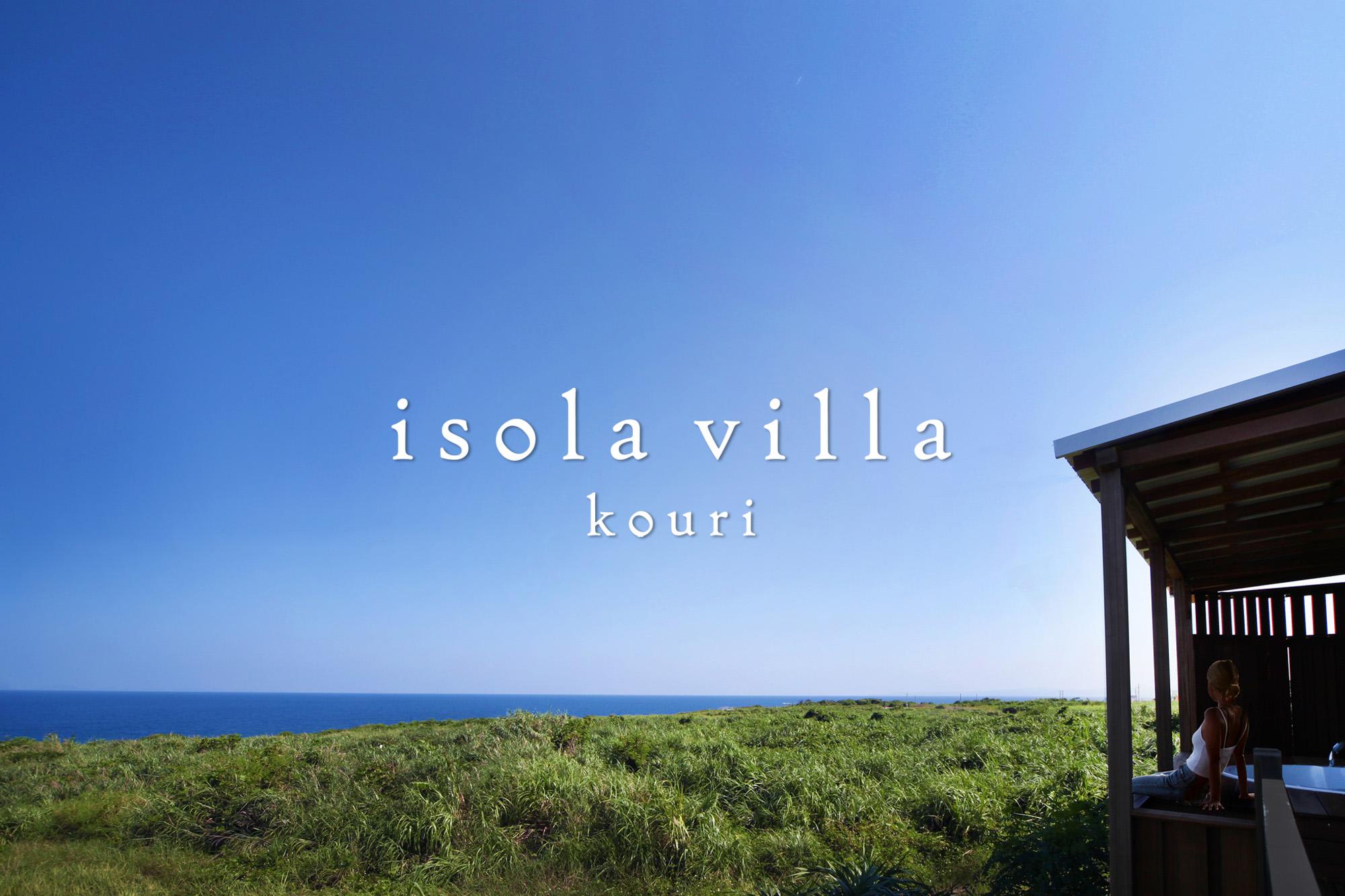 isola villa kouri(イゾラヴィラコウリ)沖縄・古宇利島の隠れ家プライベートヴィラ