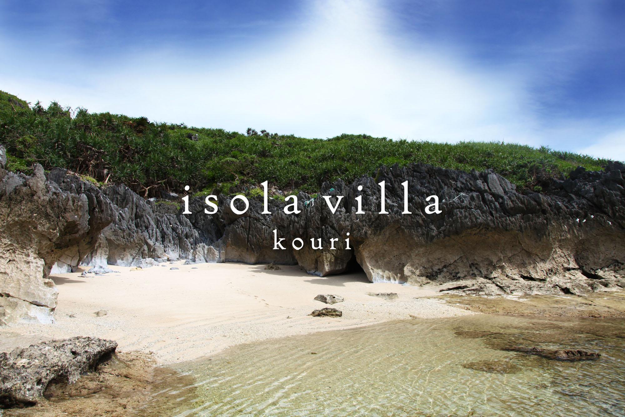 沖縄・古宇利島 隠れ家プライベートホテル isola villa kouri(イゾラヴィラコウリ)